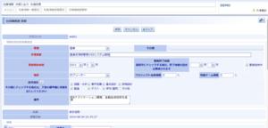 職務歴登録・更新画面