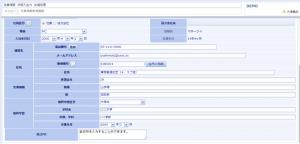 社員情報登録・更新画面