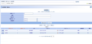 社員情報検索画面